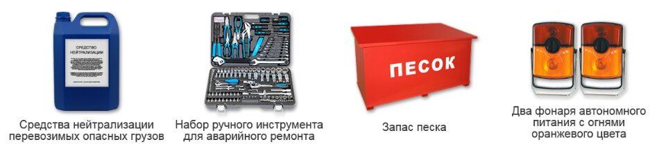Дополнительное оборудование по ТР ТС 018/2011
