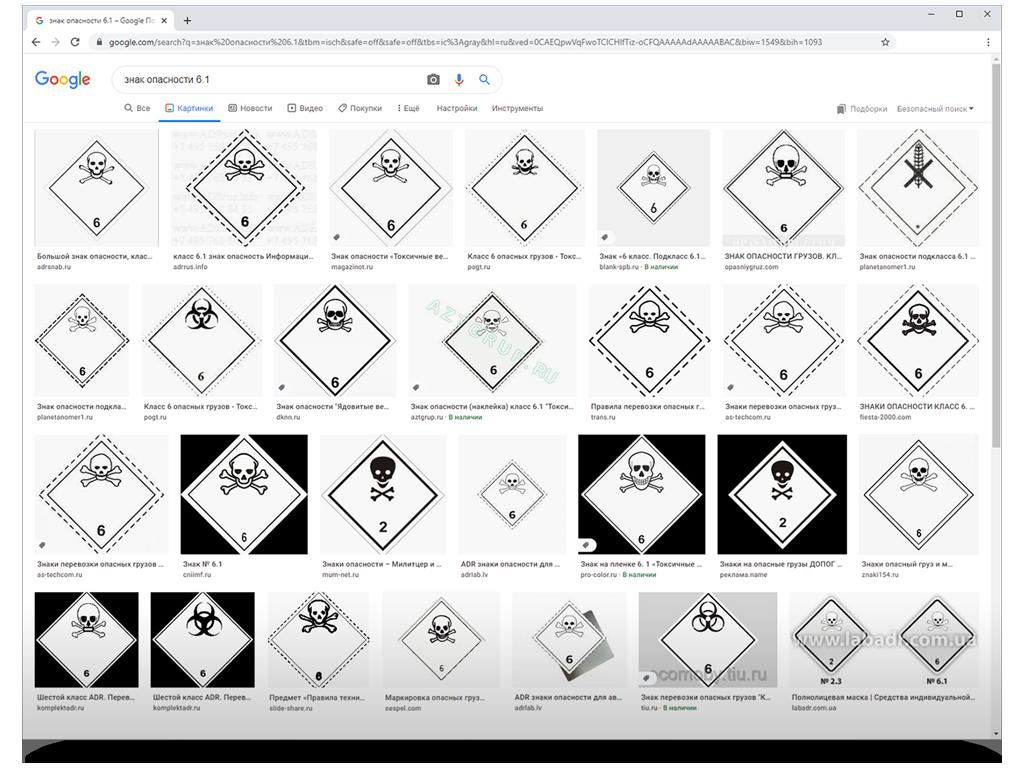 Знак опасности 6.1 - результат поиска Google
